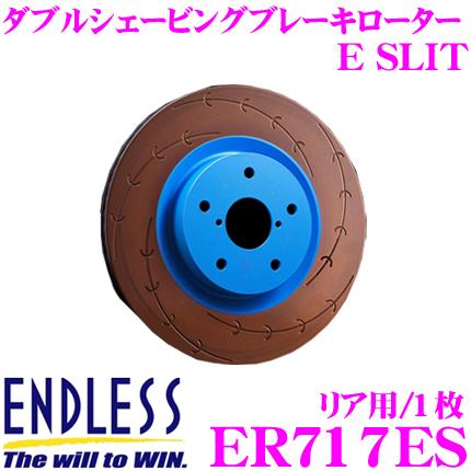 ENDLESS エンドレス ER717ES E SLITブレーキローター(ブレーキディスク) 【独自のEスリットが高い制動力を発揮!】 【スバル BES レガシィ 等対応】