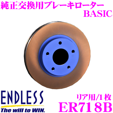ENDLESS エンドレス ER718B BASICブレーキローター(ブレーキディスク) 純正交換用スリットレス1ピースローター 【スバル GRB インプレッサ 等対応】