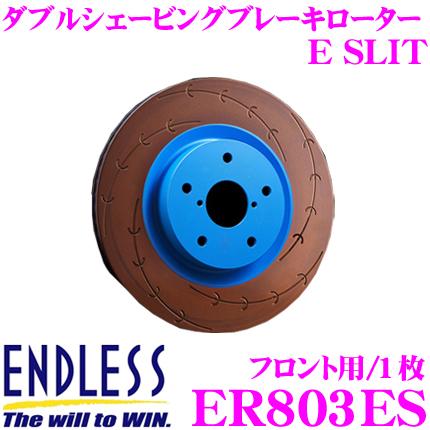 ENDLESS エンドレス ER803ES E SLITブレーキローター(ブレーキディスク) 【独自のEスリットが高い制動力を発揮!】 【スズキ ZC32S スイフトスポーツ 等対応】