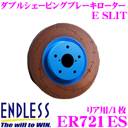 ENDLESS エンドレス ER721ES E SLITブレーキローター(ブレーキディスク) 【独自のEスリットが高い制動力を発揮!】 【トヨタ ZN6 86 等対応】