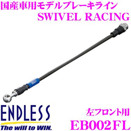 ENDLESS エンドレス EB002FL レクサス IS-F(ISF)左フロント用 高性能ステンレスメッシュブレーキライン(ブレーキホース) SWIVEL RACING スイベル レーシング