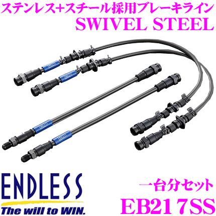 ENDLESS エンドレス EB217SS トヨタ クラウン/マーク X(GRS180/182/184/GRX120 121)用フロント/リアセット 高性能ステンレスメッシュブレーキライン(ブレーキホース) SWIVEL STEEL スイベル スチール