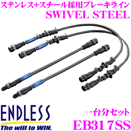 ENDLESS エンドレス EB317SS マツダ ロードスター(ND5RC)用フロント/リアセット 高性能ステンレスメッシュブレーキライン(ブレーキホース) SWIVEL STEEL スイベル スチール