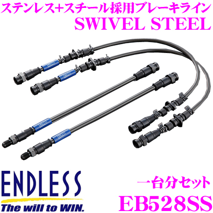 ENDLESS エンドレス EB528SS ホンダ N ONE(JG2)用フロント/リアセット 高性能ステンレスメッシュブレーキライン(ブレーキホース) SWIVEL STEEL スイベル スチール
