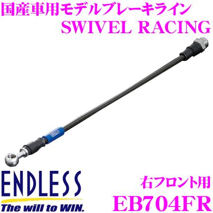 ENDLESS エンドレス EB704FR スバル インプレッサ(GDA/B GGA/B) 右フロント用 高性能ステンレスメッシュブレーキライン(ブレーキホース) SWIVEL RACING スイベル レーシング