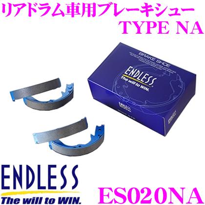 ENDLESS エンドレス ES020NAブレーキシュー リアドラム車用ブレーキシュー TYPE NA 【純正よりも効きをUP! ダイハツ L810S オプティ 等】