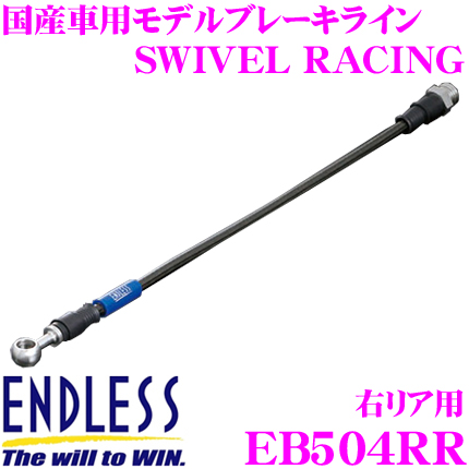 ENDLESS エンドレス EB504RR ホンダ シビック(EK9) 右リア用 高性能ステンレスメッシュブレーキライン(ブレーキホース) SWIVEL RACING スイベル レーシング
