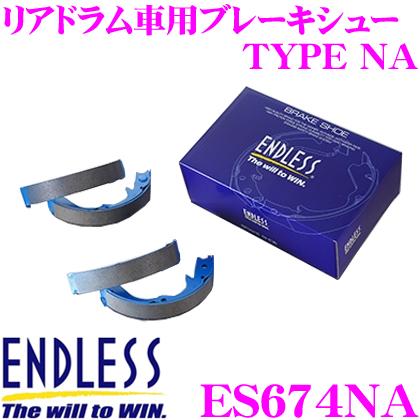 ENDLESS エンドレス ES674NA ブレーキシューリアドラム車用ブレーキシュー TYPE NA【純正よりも効きをUP! 三菱 E31A ギャラン 等】