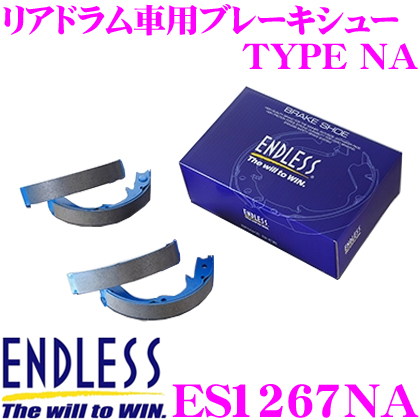 ENDLESS エンドレス ES1267NA ブレーキシューリアドラム車用ブレーキシュー TYPE NA【純正よりも効きをUP! 日産 Z12 キューブ 等】