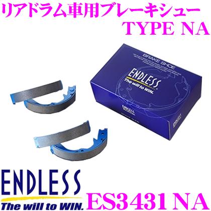 ENDLESS エンドレス ES3431NA ブレーキシューリアドラム車用ブレーキシュー TYPE NA【純正よりも効きをUP! マツダ DE5FS デミオ 等】