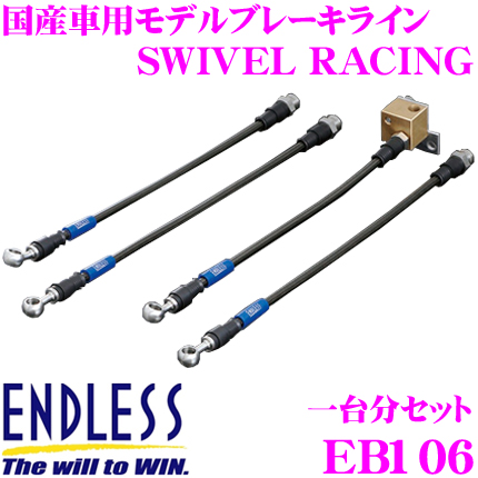 ENDLESS エンドレス EB106 日産 スカイライン(ECR33) 用フロント/リアセット 高性能ステンレスメッシュブレーキライン(ブレーキホース) SWIVEL RACING スイベル レーシング