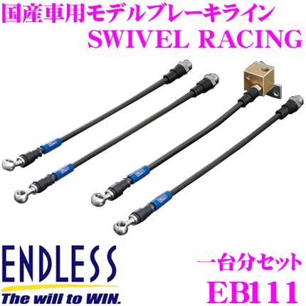 ENDLESS エンドレス EB111 日産 GT-R(R35) 用フロント/リアセット 高性能ステンレスメッシュブレーキライン(ブレーキホース) SWIVEL RACING スイベル レーシング