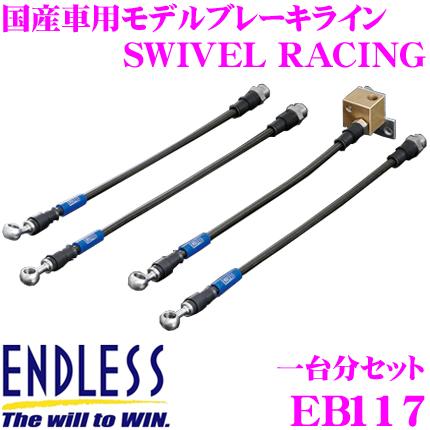 ENDLESS エンドレス EB117 日産 フェアレディZ(Z31) 用フロント/リアセット 高性能ステンレスメッシュブレーキライン(ブレーキホース) SWIVEL RACING スイベル レーシング