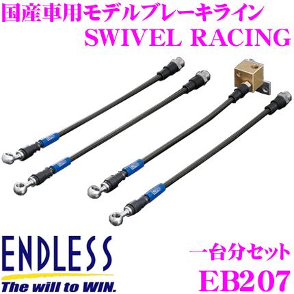 ENDLESS エンドレス EB207 トヨタ スープラ(JZA80) 用フロント/リアセット 高性能ステンレスメッシュブレーキライン(ブレーキホース) SWIVEL RACING スイベル レーシング