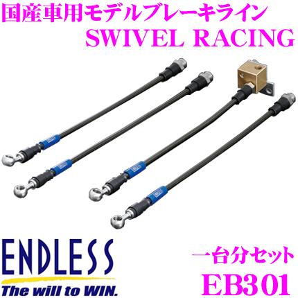 最安価格 ENDLESS エンドレス EB301 マツダ RX-7(FC3S) 用フロント/リアセット 高性能ステンレスメッシュブレーキライン(ブレーキホース) SWIVEL RACING スイベル レーシング, 鍵の鉄人 f1b9fd2f