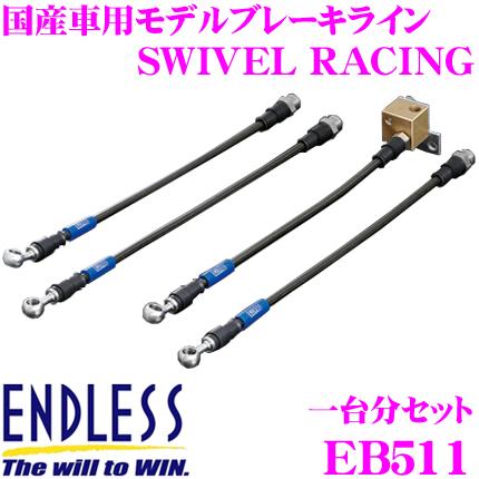 ENDLESS エンドレス EB511 ホンダ シビック(FD2) 用フロント/リアセット 高性能ステンレスメッシュブレーキライン(ブレーキホース) SWIVEL RACING スイベル レーシング