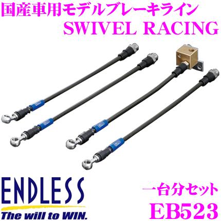 ENDLESS エンドレス EB523 ホンダ アコードワゴン(CF6/CH9) 用フロント/リアセット 高性能ステンレスメッシュブレーキライン(ブレーキホース) SWIVEL RACING スイベル レーシング