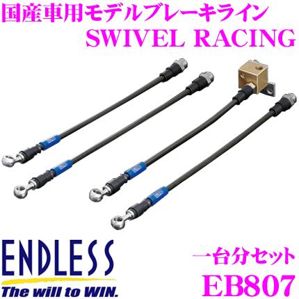 ENDLESS エンドレス EB807 スズキ ジムニー(JB23W) 用フロント/リアセット 高性能ステンレスメッシュブレーキライン(ブレーキホース) SWIVEL RACING スイベル レーシング