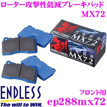 ENDLESS エンドレス EP288MX72 スポーツブレーキパッドセラミックカーボンメタル 究極制御 MX72【ペダルタッチの良いセミメタパッド!ローター攻撃性の低減を実現 ホンダ CR-X/シビック/フィット等】