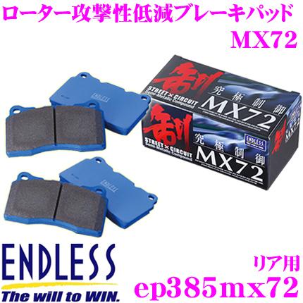 ENDLESS エンドレス EP385MX72 スポーツブレーキパッド セラミックカーボンメタル 究極制御 MX72 【ペダルタッチの良いセミメタパッド!ローター攻撃性の低減を実現 トヨタ ヴォクシー等】