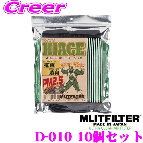MLITFILTER エムリットフィルター エアコンフィルター D-010 10個セット トヨタ 200系 ハイエース/レジアスエース 1型/2型/3型/4型 専用