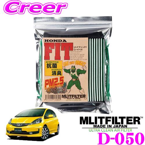 当店在庫あり即納 送料無料 期間限定お試し価格 9 4~9 11はエントリー+3点以上購入でP10倍 MLITFILTER エムリットフィルター D-050 フィットシャトル マート ハイブリッド含む 防臭 ホンダ フィット 用 花粉やPM2.5を除去して抗菌 エアコンフィルター