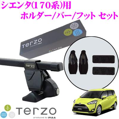 TERZO テルッツオ トヨタ 170系 シエンタ シエンタハイブリッド用 ルーフキャリア取付3点セット 【ホルダーEH418&バーEB2&フットEF14BLセット】