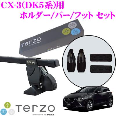 TERZO テルッツオ マツダ DK5系 CX-3用 ルーフキャリア取付3点セット 【ホルダーEH419&バーEB2&フットEF14BLXセット】