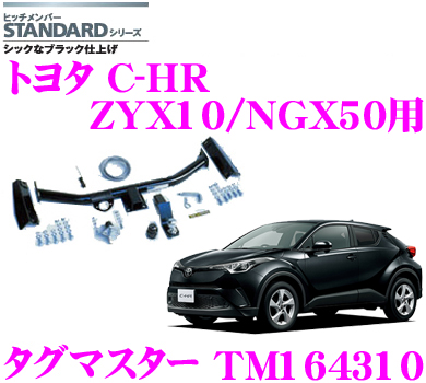 SUNTREX タグマスター TM164310トヨタ ZYX10 NGX50 C-HR用STANDARD ヒッチメンバー【スチール製シックなブラック仕上げ 汎用ハーネス付きモデル】