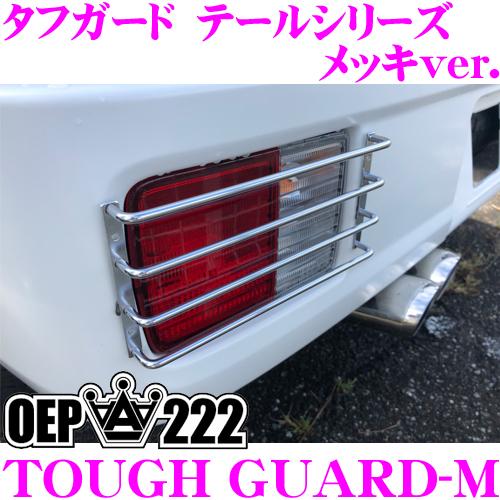 オカダエンタープライズ OEP TOUGH GUARD-Mタフガード テールシリーズ メッキバージョンスズキ DA17V エブリィ / DA16T キャリィ等用テールランプガード 11cm×24cmスチール製 左右1セット 安心の日本製