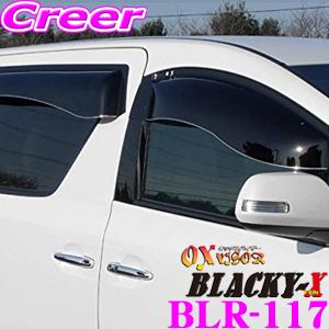 ズープロジェクト OXバイザー BLR-117 トヨタ M900A M910A タンク ルーミー スバル M900F M910F ジャスティ ダイハツ M900S M910S トール リア用 オックスバイザーブラッキーテン 超真っ黒なスポーティーカットバイザー