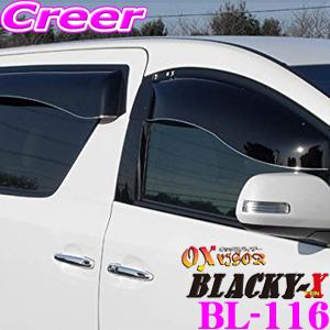 ズープロジェクト OXバイザー BL-116ホンダ JJ1 JJ2 N-VAN フロント用オックスバイザーブラッキーテン超真っ黒なスポーティーカットバイザー