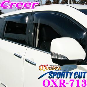 ズープロジェクト OXバイザー OXR-713ダイハツ LA800S / LA810S ムーブキャンバス リア用オックスバイザースポーティカットスポーティカットの大型バイザー