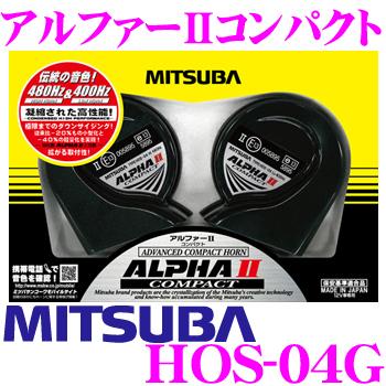 当店在庫あり即納 年間定番 MITSUBA ミツバサンコーワ アルファーIIコンパクトホーン ALPHAIICOMPACT HOS-04G 賜物