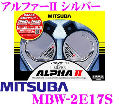 当店在庫あり即納 送料無料 バースデー 記念日 ギフト 贈物 お勧め 通販 2020 MITSUBA ミツバサンコーワ アルファーIIシルバー ALPHAII MBW-2E17S SILVER