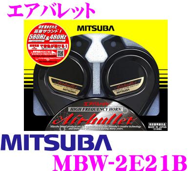 当店在庫あり即納 お見舞い MITSUBA ミツバサンコーワ 高級品 MBW-2E21B エアバレット AIRBULLET