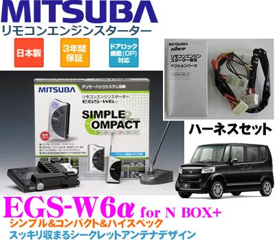 MITSUBA ミツバサンコーワ EGS-W6α 双方向リモコンエンジンスターター&ハーネスセット! 【シンプル&コンパクト&ハイスペック!】 【ドアロック機能対応!】