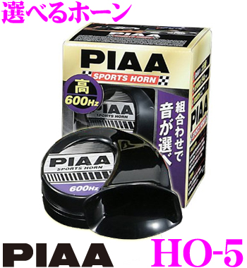 早割クーポン PIAA ピア ※アウトレット品 HO-5 選べるホーン 渦巻き型ホーン 112dB ブラック樹脂 12V 2端子