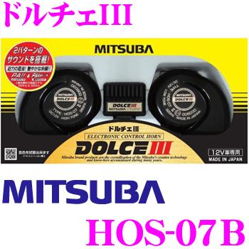 当店在庫あり即納 送料無料 MITSUBA ミツバサンコーワ 秀逸 HOS-07B オリジナル 2パターンのサウンド搭載 ドルチェIII 電子ホーン トランジスターホーン継承ホーン