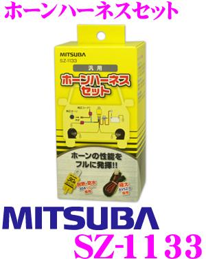 MITSUBA ミツバサンコーワ 正規品 ホーンハーネスセット 選択 SZ-1133