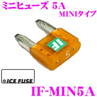 当店在庫あり即納 ICE 定価 FUSE アイスフューズ ミニヒューズ お中元 1個入り 5A IF-MIN5A MINIタイプ