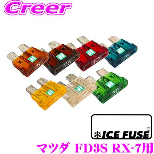 ICE FUSE アイスフューズ 平型ヒューズ ATOタイプ 車種別エントリーセット マツダ FD3S RX-7用 18個セット