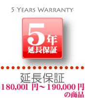 ワランティテクノロジー 5年延長保証【販売金額180,001円~190,000円までの商品 本体と同時注文時のみ対応】