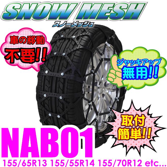 FECチェーン スノーメッシュ NAB01 簡単取付非金属ウレタンネット型タイヤチェーン 【145/80R12(夏) 135/80R13(夏) 155/70R12 155/65R13 155/55R14等】