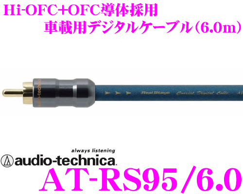 オーディオテクニカ 車載用RCAケーブル AT-RS95/6.0HiFC+OFCハイブリッド導体採用ハイグレード 6.0m