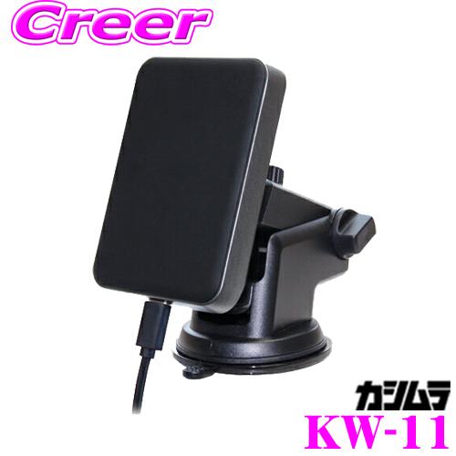 当店在庫あり即納 送料無料 9 4~9 11はエントリー+3点以上購入でP10倍 Kashimura カシムラ KW-11 置くだけで充電 日時指定 Qi ワイヤレス充電器 認証品 エアコンクリップ付属 マグネットホルダー ワイヤレス充電規格 売れ筋ランキング