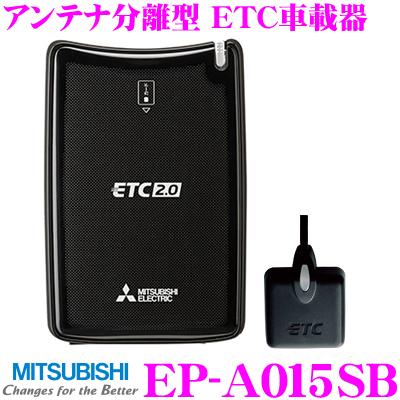 三菱電機 EP-A015SB アンテナ分離型 ETC2.0車載器 【有効期限案内機能付き】
