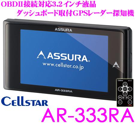 セルスター GPSレーダー探知機 AR-333RA OBDII接続対応 3.2インチ液晶 超速GPS Gセンサー データ更新無料 日本国内生産三年保証