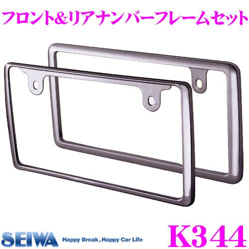 SEIWA SEIA K344 front desk & rear number frame set 2 color: Metal black