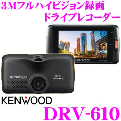 KENWOOD GPS 내장 드라이브 레코더 DRV-610 3 M(2304×1296) 녹화 G센서 WDR 더블 SD슬롯 운전 지원 기능 탑재 주차 감시/장시간 주차 녹화 대응